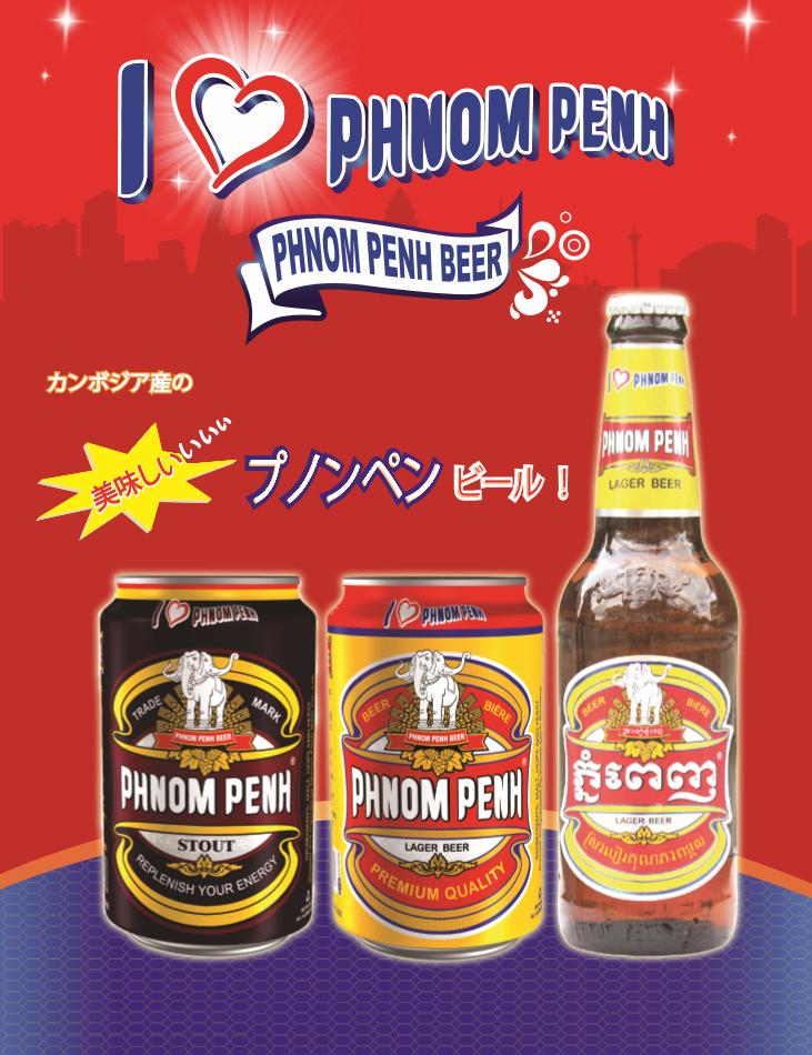 カンボジア産ビール『プノンペンビール』